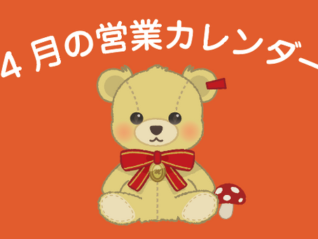森田家具・森のくまさん4月の営業日カレンダー