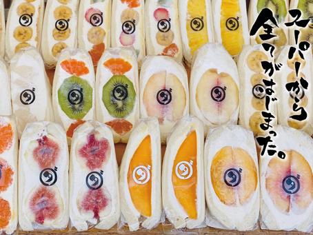 【イベント】あの有名な愛知県岡崎市ダイワスーパーのフルーツサンドが森田家具にやってくる♥