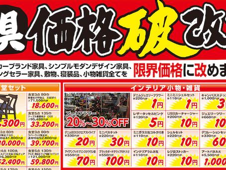 【イベント】衝撃の価格!?家具価格破改市開催!!