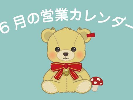 【営業カレンダー】6月の森田家具・森のくまさんの営業日やイベント