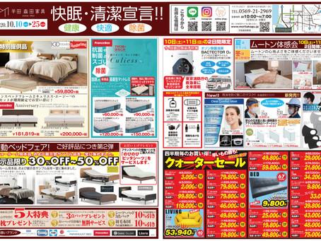 森田家具 チラシアーカイブ2020.10