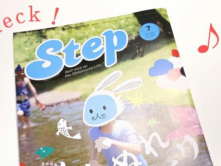 【掲載】ステップ7月号に森田家具と森のくまさん
