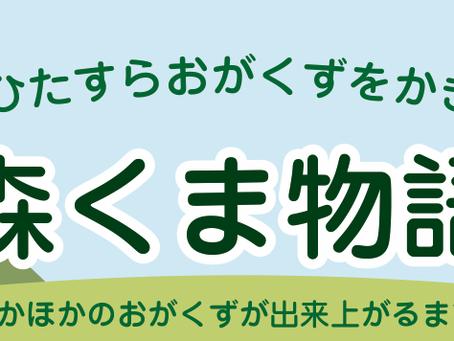 【漫画】森のくまさん おがくず酵素浴の撹拌作業ってどんな作業?