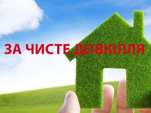 Всеукраїнський День довкілля на будівельному факультеті