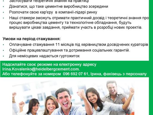 """Запрошує компанія """"HeidelbergCement Ukraine"""""""