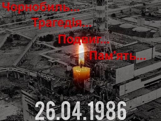 «Чорнобиль… Трагедія… Подвиг… Пам'ять…»