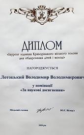 Лотоцький_д2.jpg