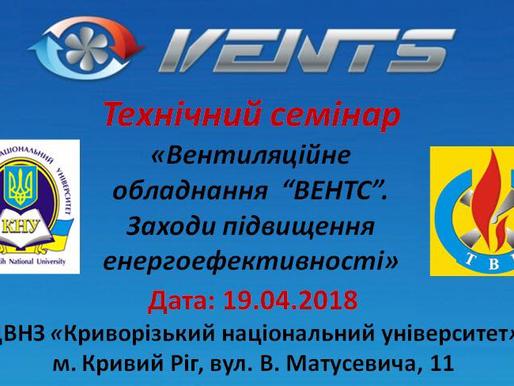 Технічний семінар для студентів, викладачів та проектувальників «Вентиляційне обладнання «ВЕНТС»