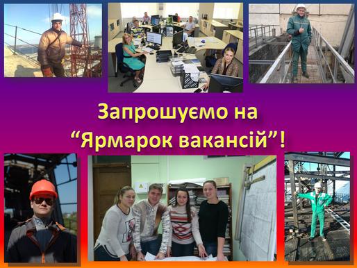 """""""Ярмарок вакансій"""" на будівельному факультеті"""