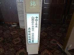 堀内 勇副会長に厚生労働大臣表彰状授与される