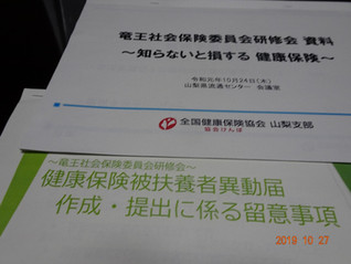 竜王社会保険委員会 事務研修会に70人が参加 年金や健康保険について普段では聞けない情報を担当者からゲット