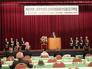 野澤二三彦 峡中支部健康づくり部長に日本年金機構理事長表彰