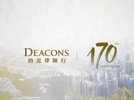 Hong Kong - The Official Launch Of Deacons' 170th Anniversary Campaigns.