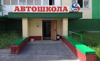 Автошкола CIT-driver