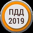 ПДД 2019.png