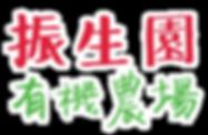 2019-farm-logo---1_edited.png
