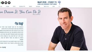 ניר רוטנברג - מנחה NLP