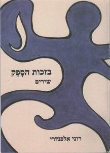 בזכות הספק - השירים כולם (Hebrew)