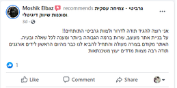 Review - Moshe Elbaz.png
