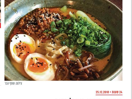 האווירה דיסקו, האוכל פחות (ביקורת מסעדת דיסקו-טוקיו)