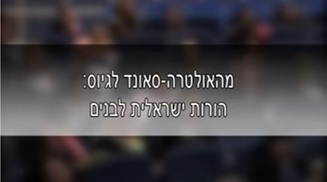 מהאולטרא-סאונד לגיוס: הורות ישראלית לבנים