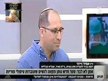 פרופסור אמיר ויזר בראיון בתכנית הבוקר של פאולה וליאון