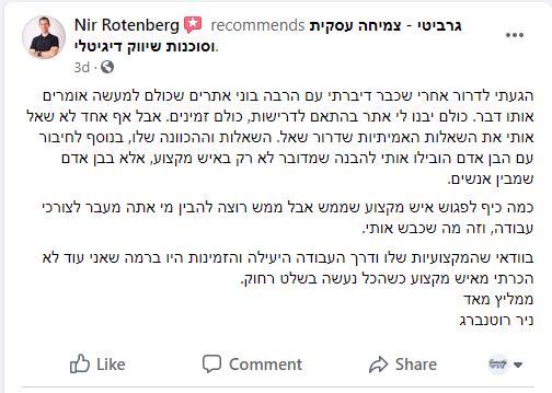 Review - Nir Rotenberg.png
