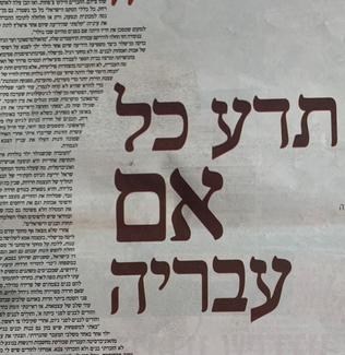 תדע כל אם עבריה (כתבה שפורסמה במוסף סופשבוע של עיתון מעריב: 2007)