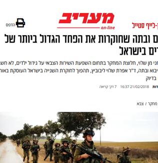 האם ובתה שחוקרות את הפחד הגדול ביותר של הורים בישראל (כתבה ממעריב-אונליין: 2018)