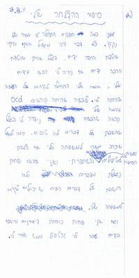 מכתב ההצלחה שלי.jpg