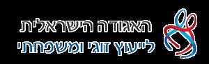 לוגו האגודה הישראלית ליייעוץ זוגי ומשפחתי