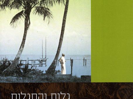 """גלות והתגלות - עיון פסיכואנליטי ביצירתו של לורנס דארל """"רביעיית אלכסנדריה"""" (Hebrew)"""