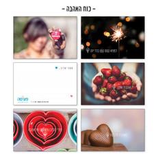 ערכת גלויות כוח האהבה רקע לבן.jpg