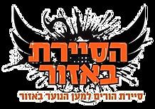 לוגו הסיירת באזור