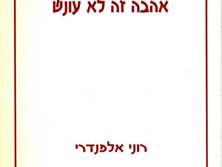 אהבה זה לא עונש   (Hebrew)