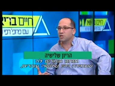 ראיון של פרופסור אמיר ויזר בתכנית של פרופסור חיים קרסו
