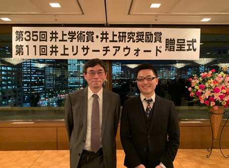 Dr. Masahiro Yamashina receives Inoue Research Award for Young Scientists