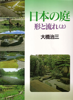 JAPANESE GARDENS vol.1