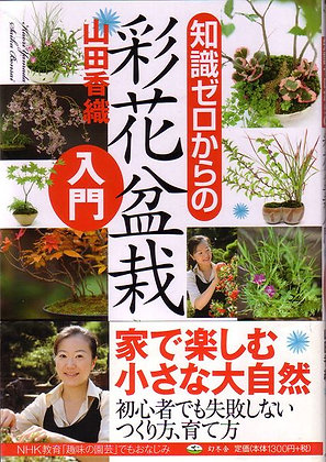 BEGINNER'S BOOK FOR BONSAI