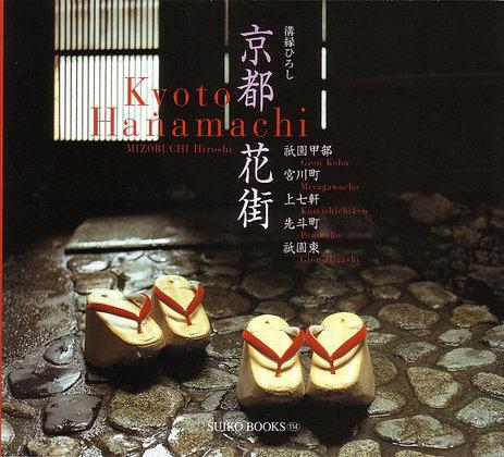 KYOTO HANAMACHI