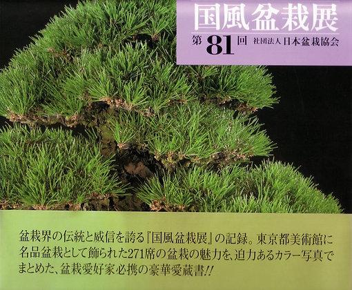 KOKUFU nº 81