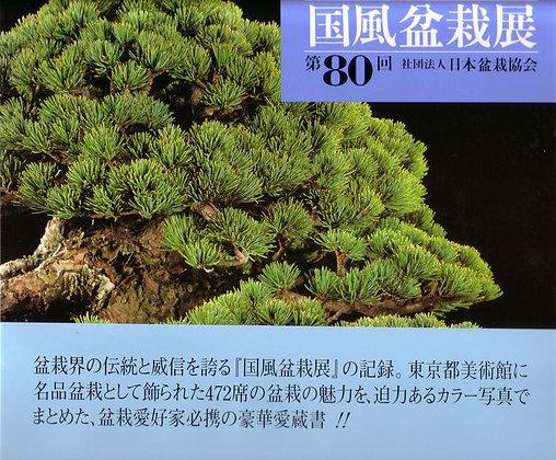KOKUFU nº 80