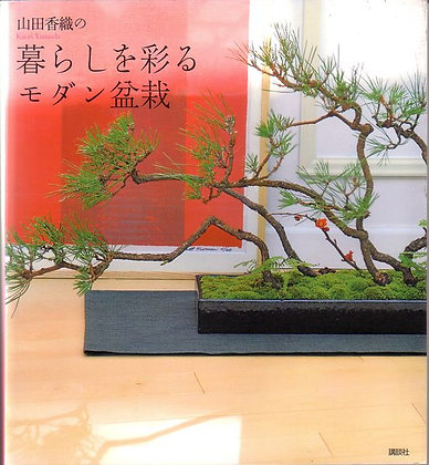 WELCOME TO MODERN BONSAI