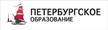 Портал Петербургское образование