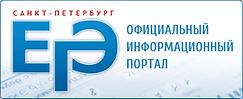 Портал ГИА/ЕГЭ/ОГЭ в СПб