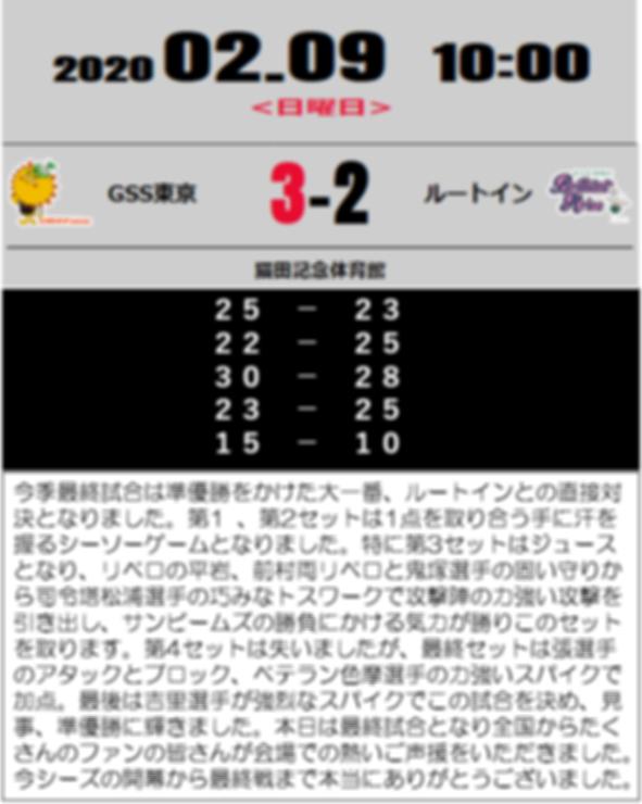 試合結果001.png