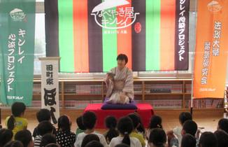 志村第二小学校あいキッズ