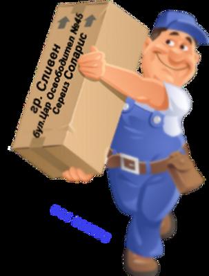 Адреса на сервиза за куриери