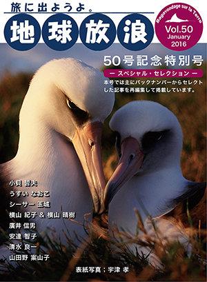 地球放浪 バックナンバー Vol.50 |2016年 1月号