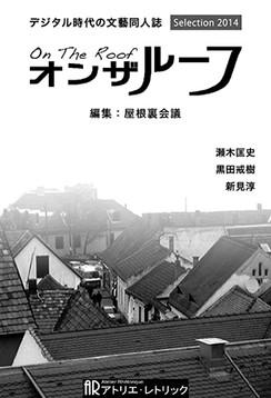 「オンザルーフ」Selection 2014